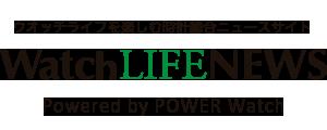 Watch LIFE NEWS ウオッチライフを楽しむ時計総合ニュースサイト